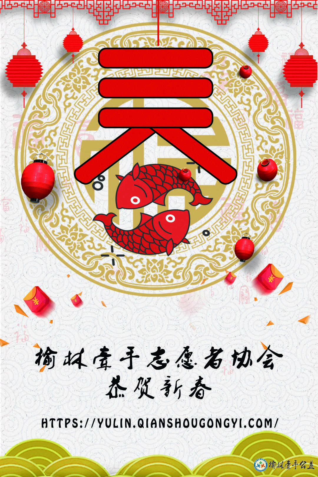 榆林牵手志愿者协会恭贺新春!