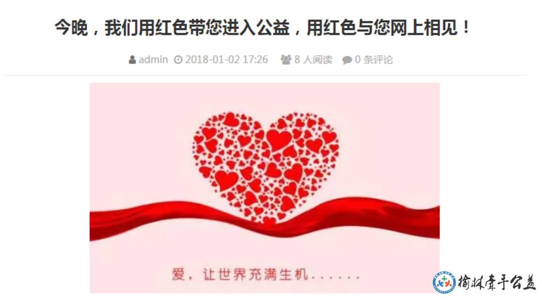 1月2日协会官网上线4小时数据发布