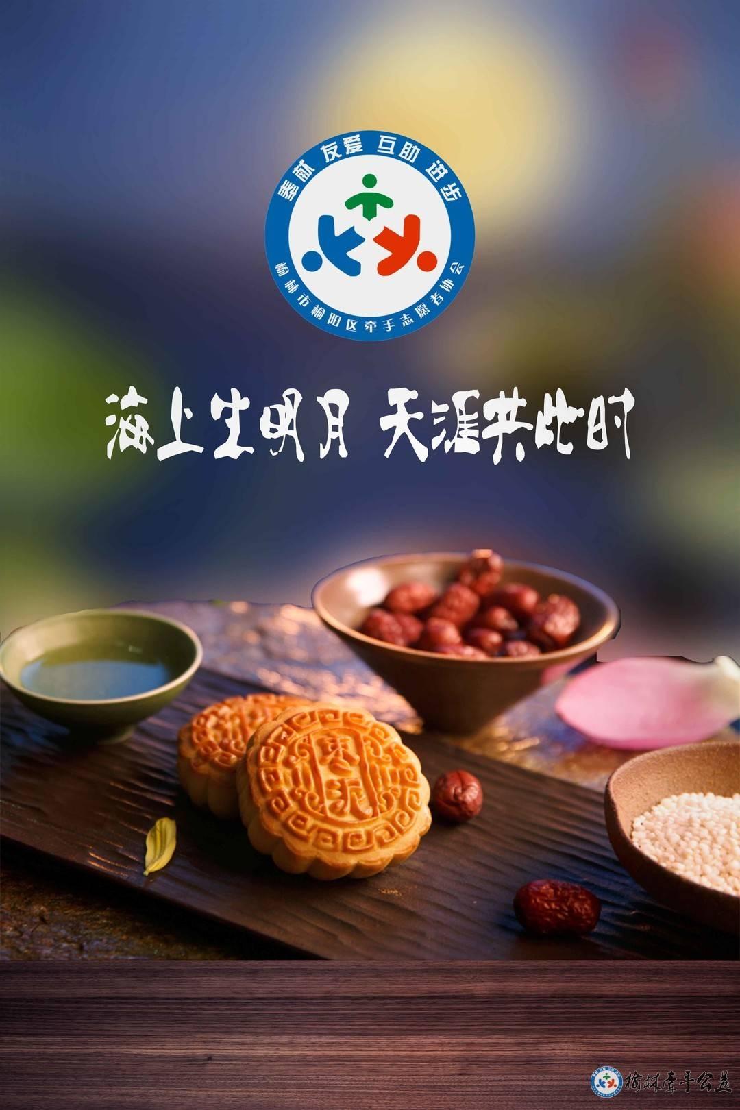 牵手公益恭祝中秋节快乐!