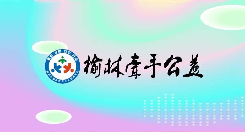 榆林牵手志愿者协会恭贺2019新年快乐