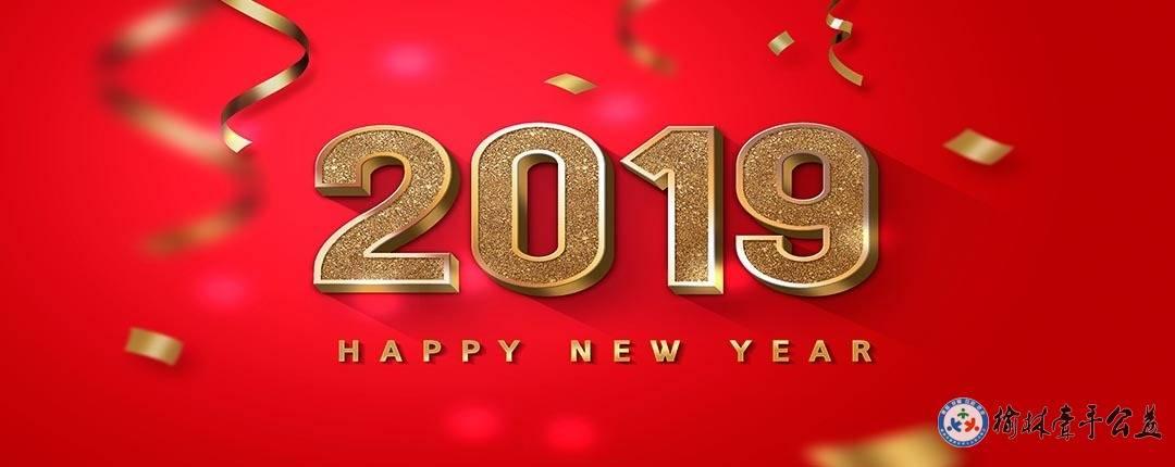 新年快乐!红包给你