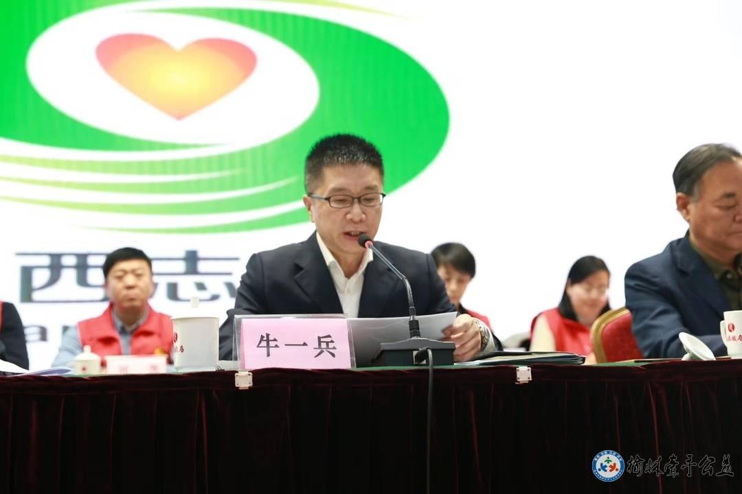 热烈祝贺陕西省志愿服务联合会成立