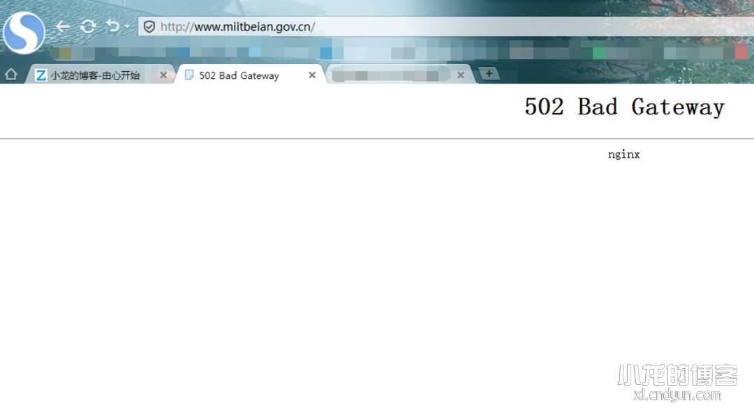 今天访问备案官网出现502错误