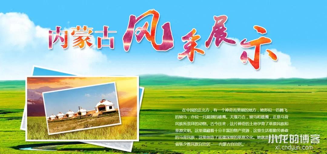 内蒙古风景展示.png