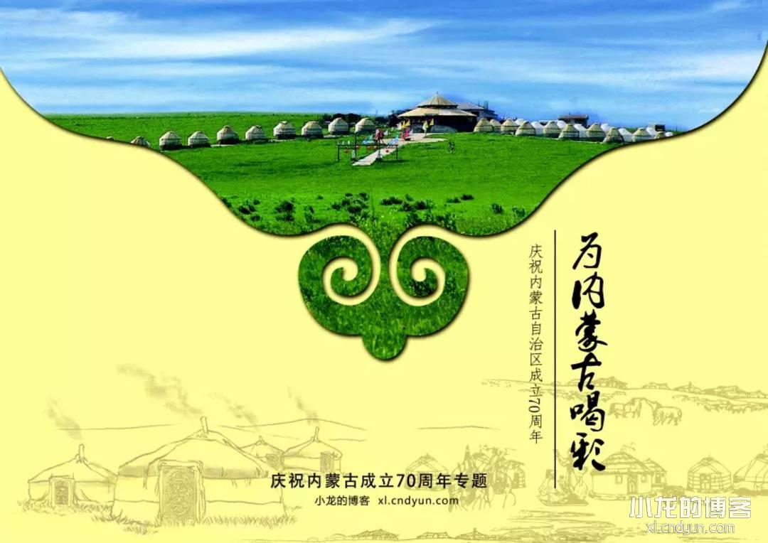 庆祝内蒙古成立70周年专题-通辽市