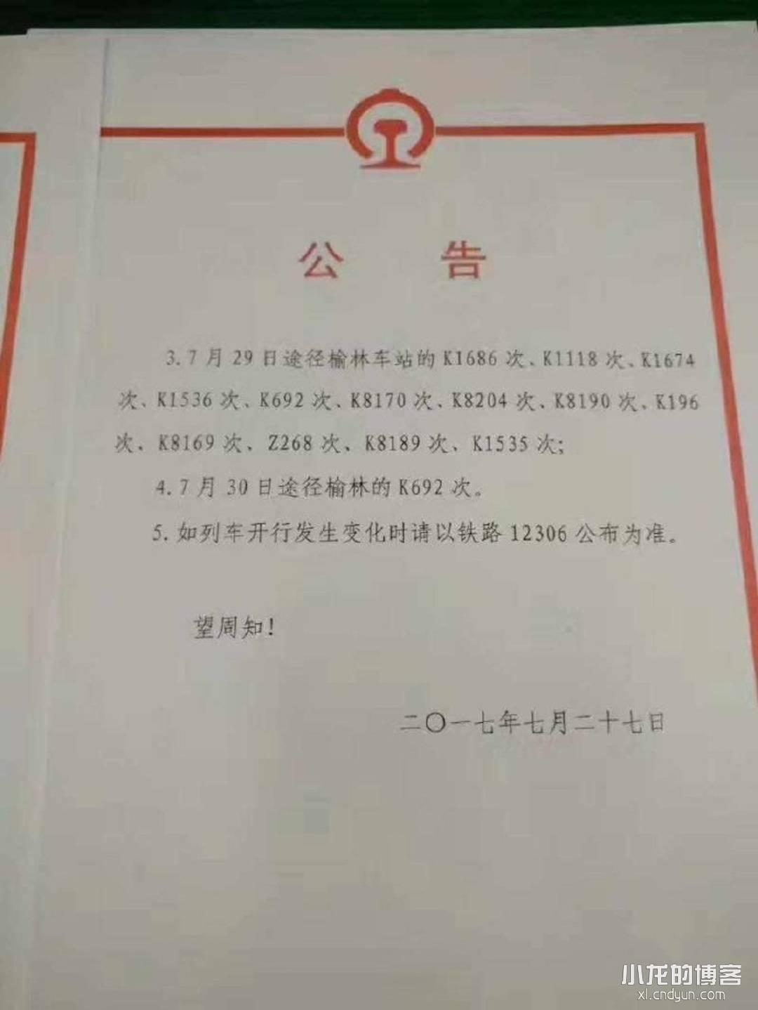 榆林火车站最新动态(28日~30日)