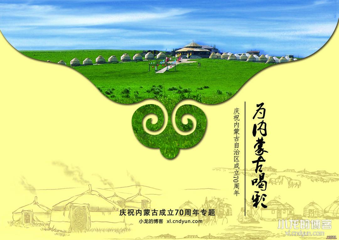内蒙古大庆直播在线看