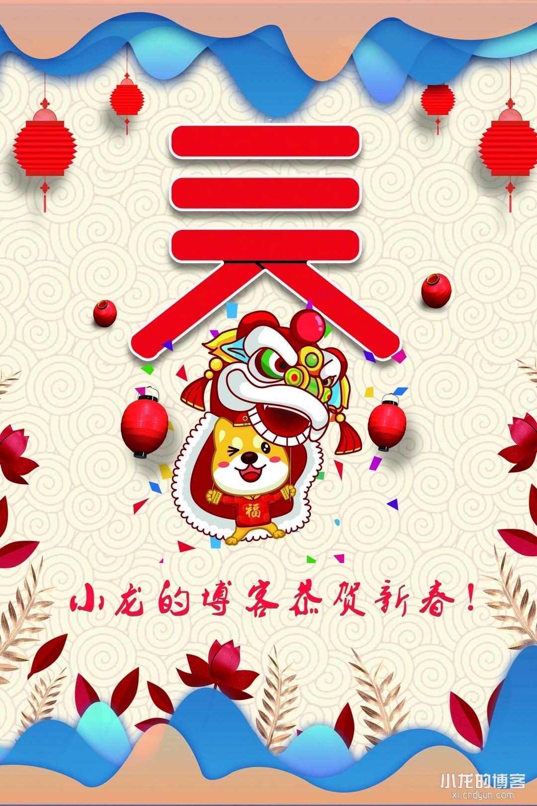 小龙的博客祝您新春快乐!