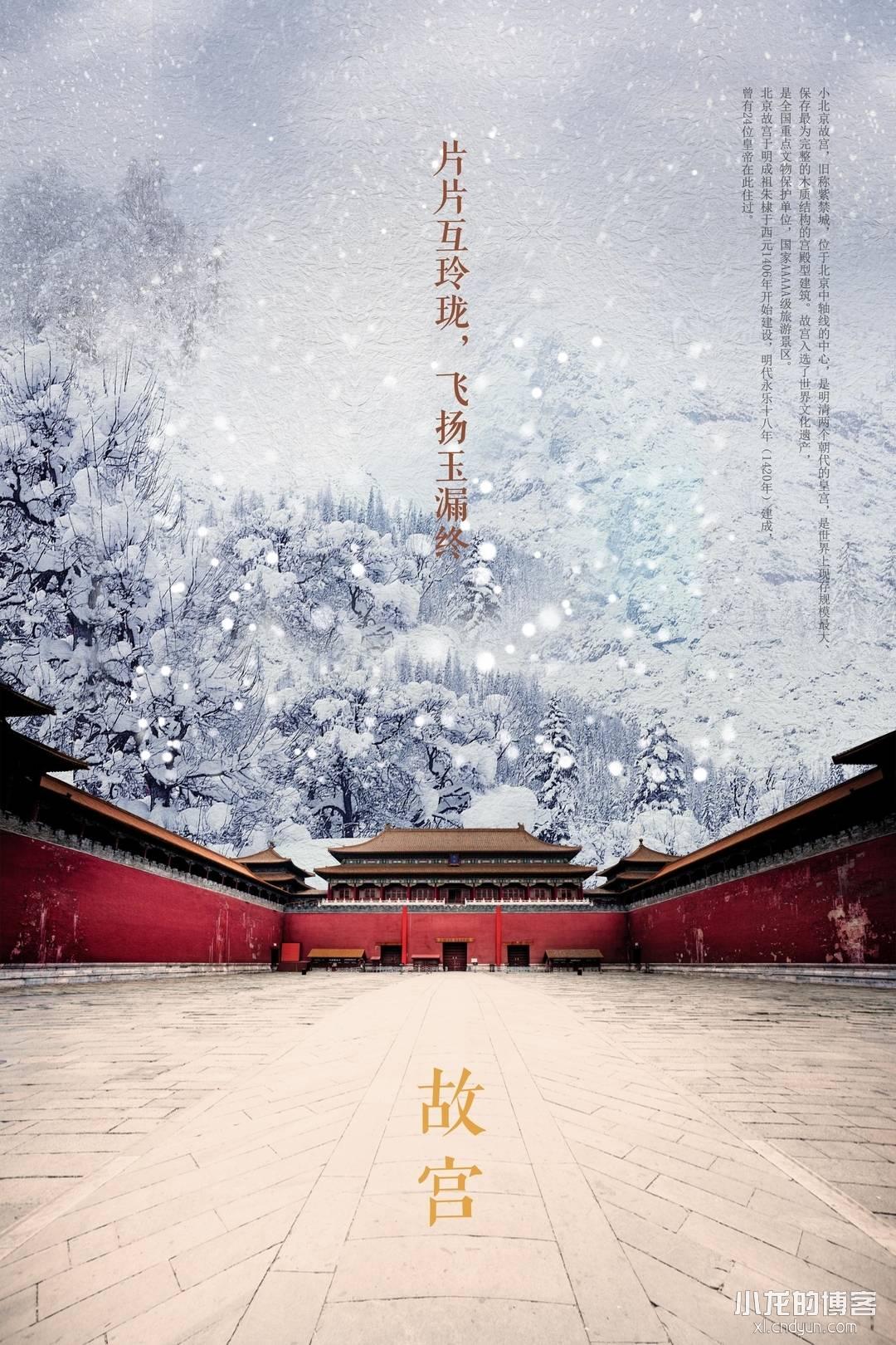 故宫2.jpg