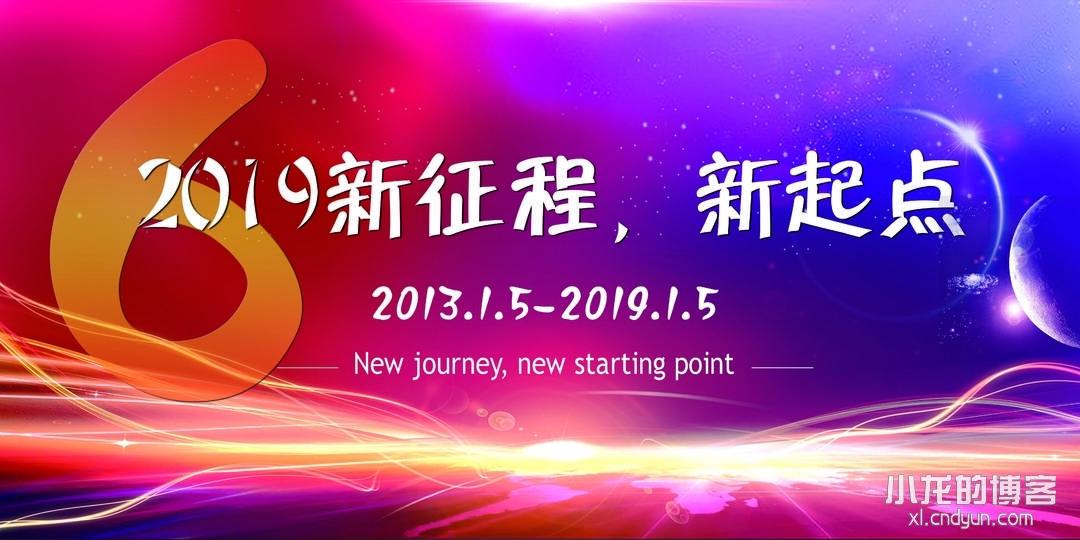 新征程20190105ps1.jpg