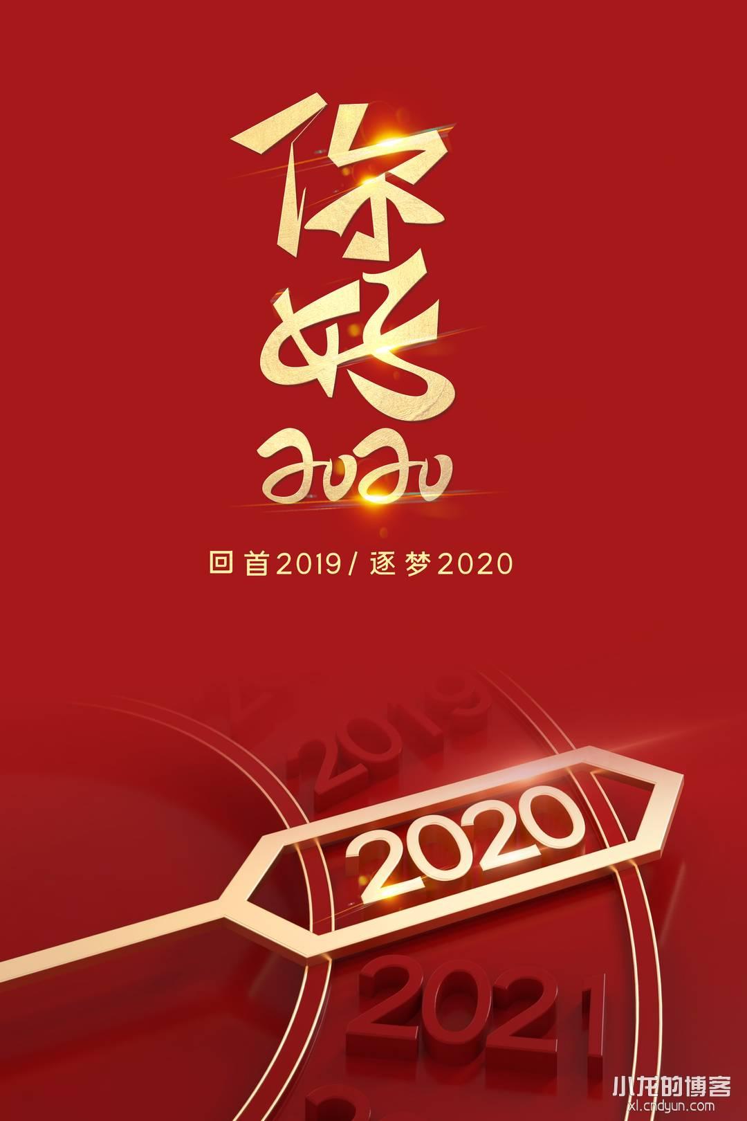 2020你好!