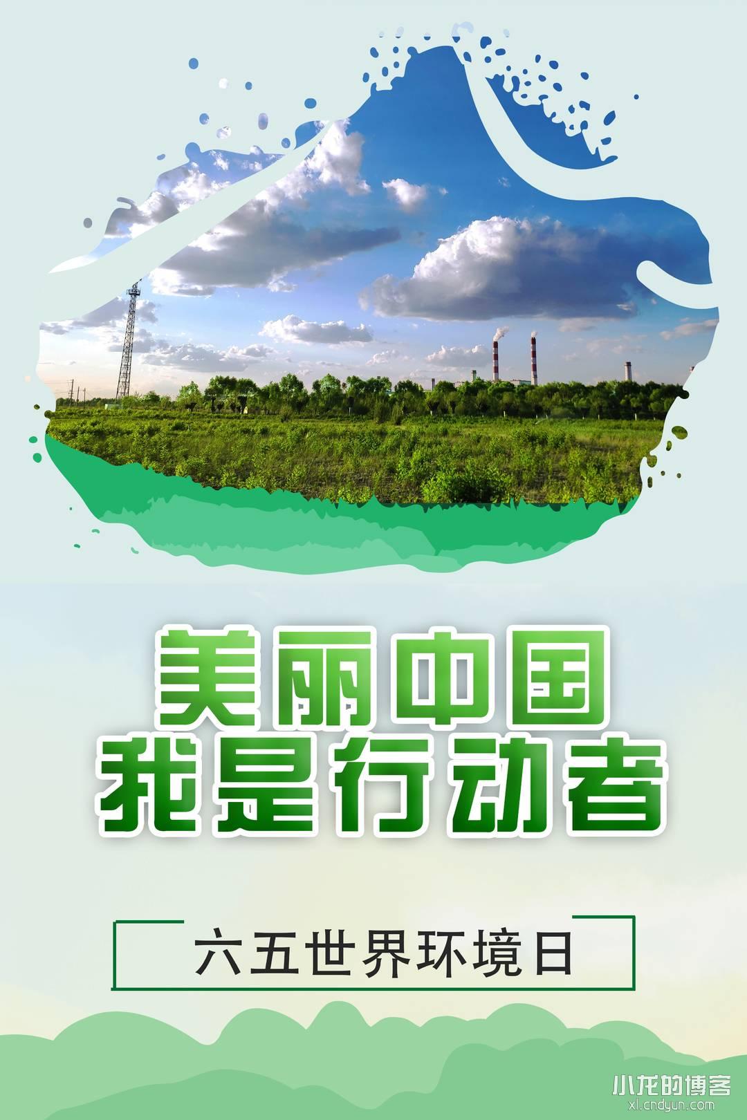2020年六五世界环境日